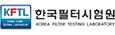 한국필터시험원
