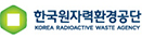 한국원자력환경공단